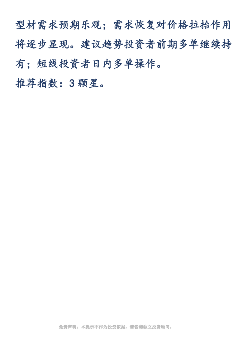 【易胜博金策略】-20190222-PVC_01.png