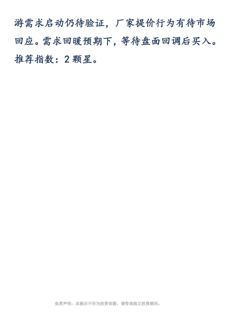 【易胜博金策略】-20190222-玻璃_01.png