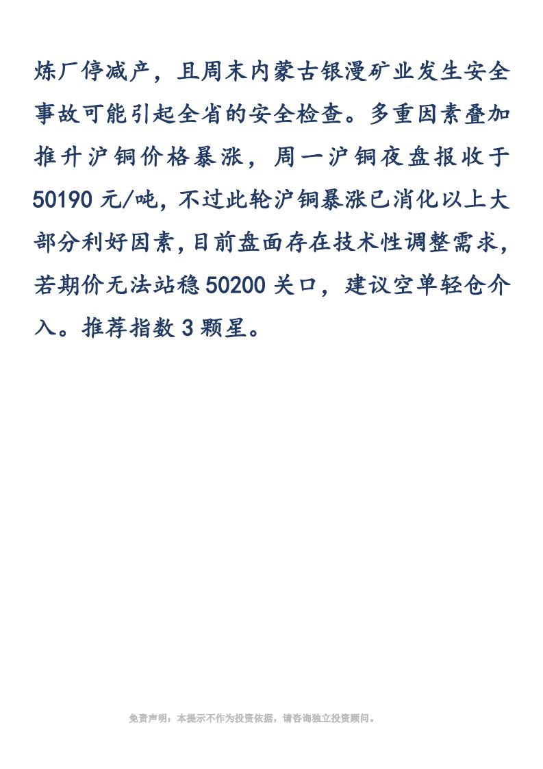 【易胜博金策略】-20190226-沪铜_01.png