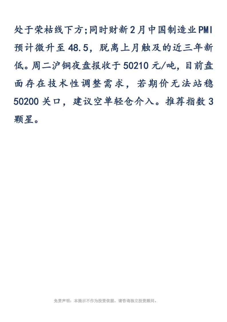 【易胜博金策略】-20190227-沪铜_01.png