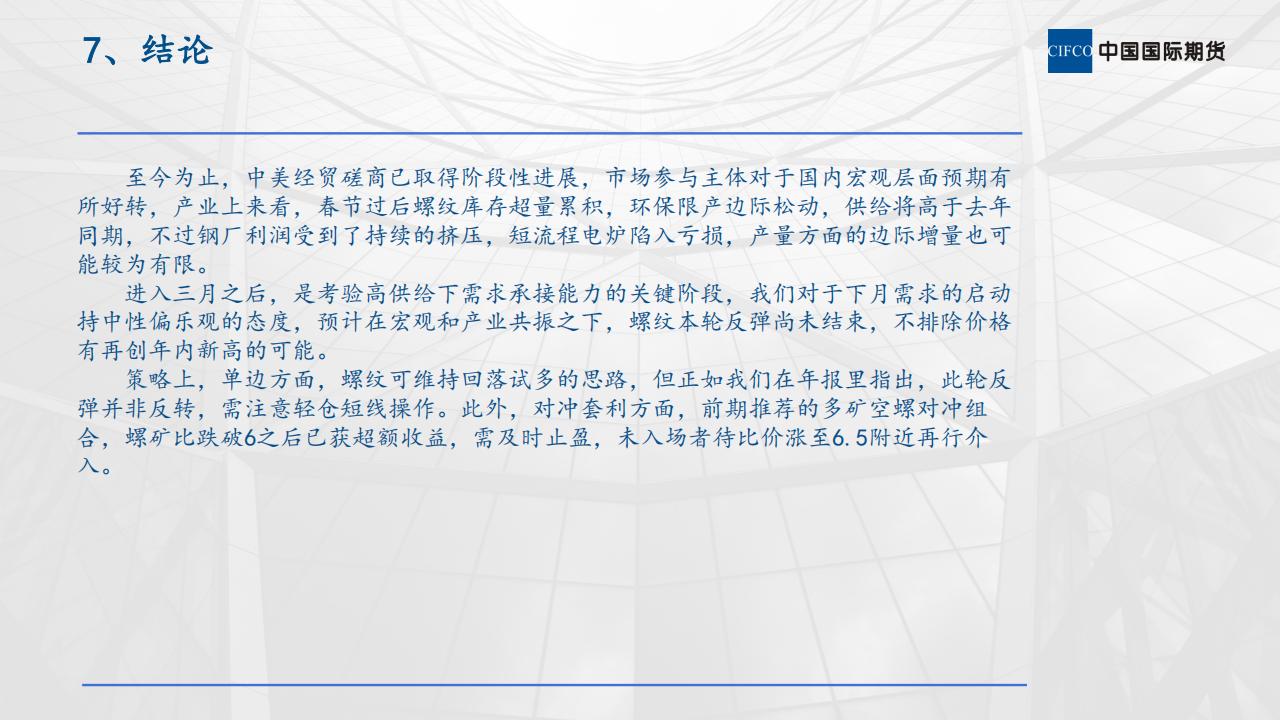 螺纹钢市场运行情况分析 (1)_10.png