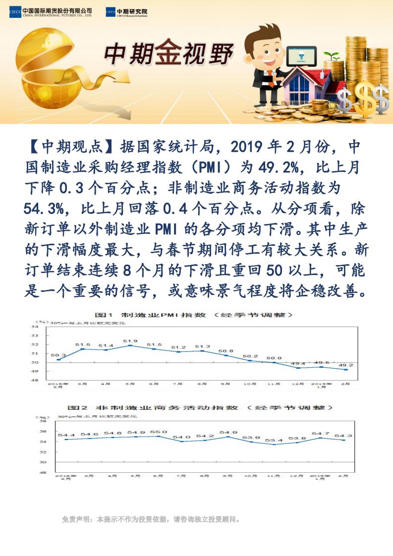 【易胜博金视野】2月PMI或意味制造业将企稳改善_00.png