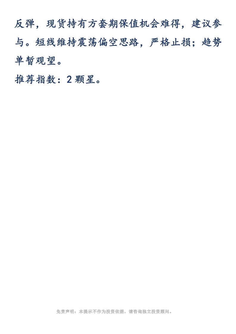 【易胜博金策略】-20190304-甲醇_01.png