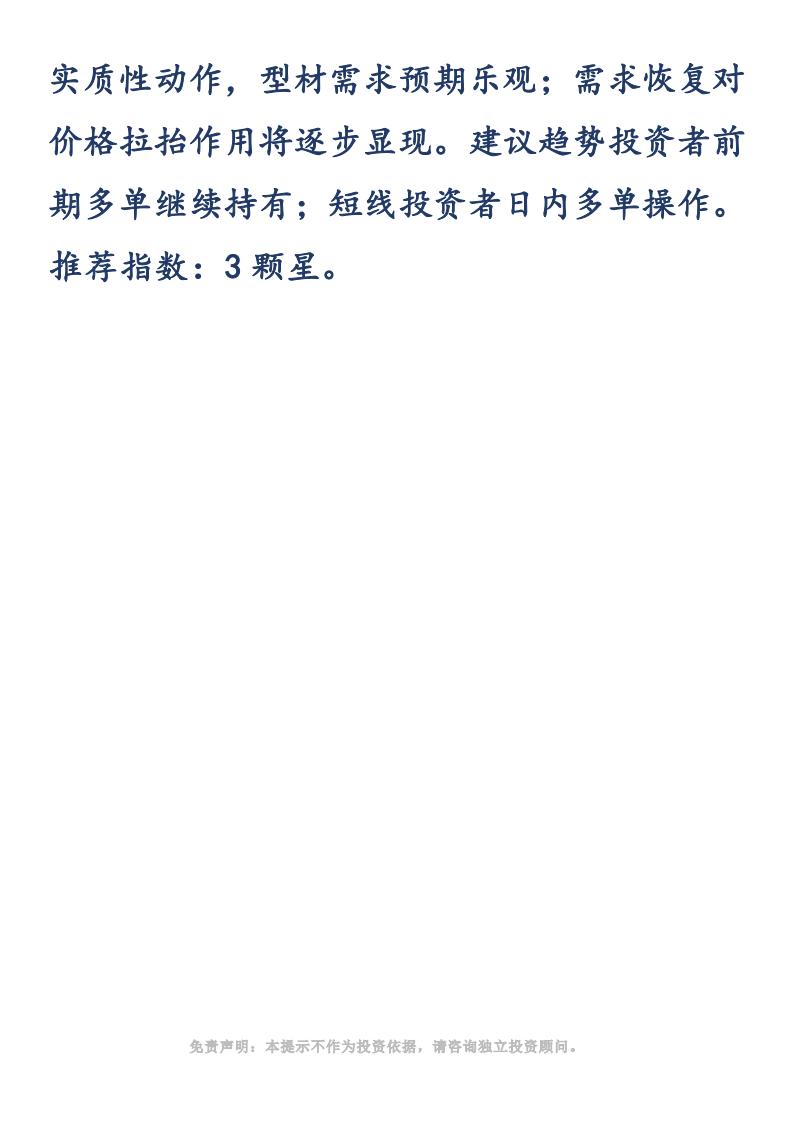 【易胜博金策略】-20190304-PVC_01.png