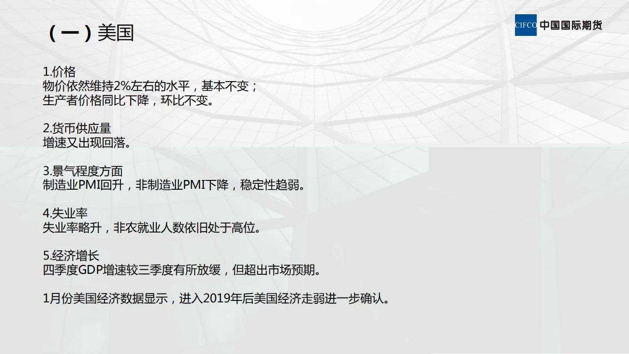晨会(3.4):国际经济形势分析:3月份月报解读I_02.png