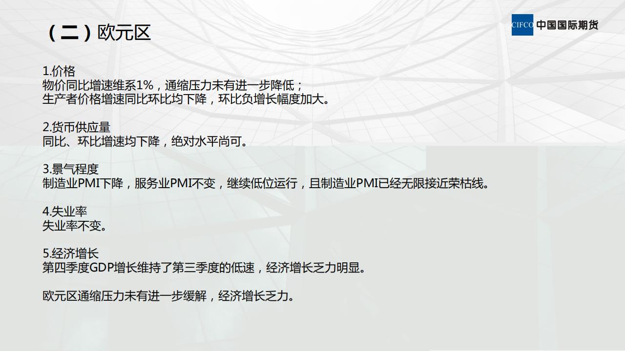 晨会(3.4):国际经济形势分析:3月份月报解读I_03.png