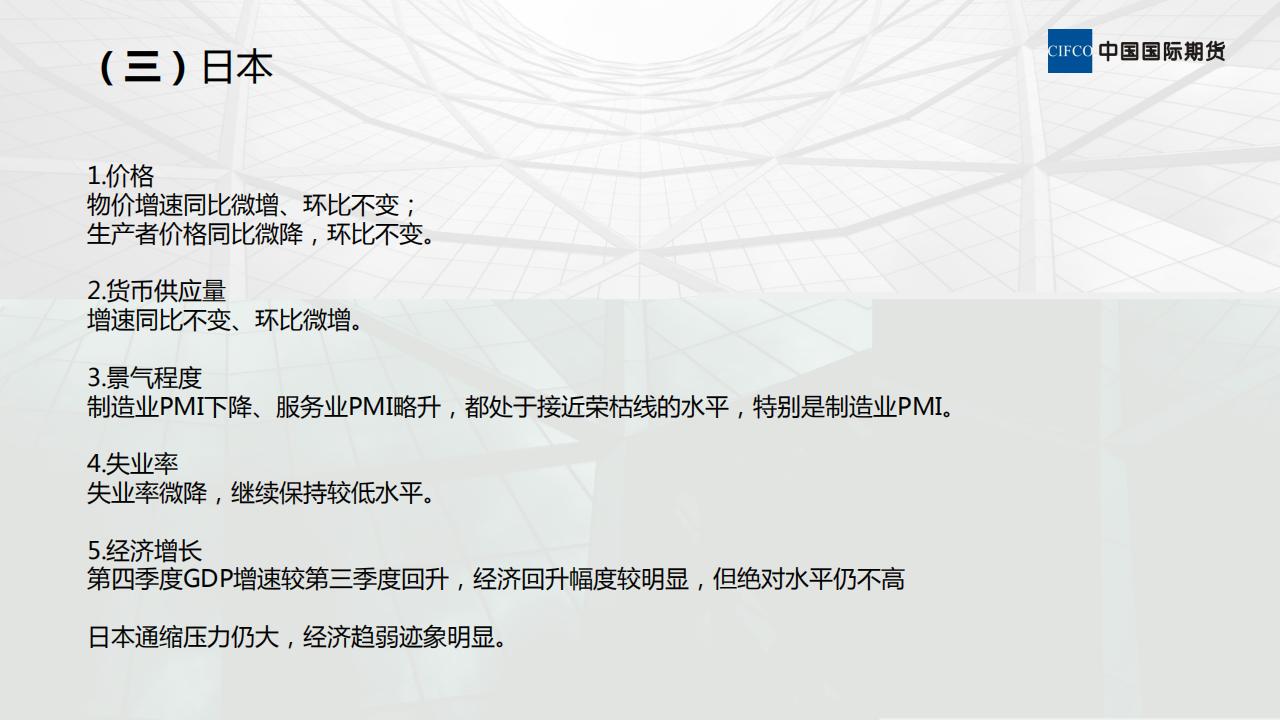 晨会(3.4):国际经济形势分析:3月份月报解读I_04.png