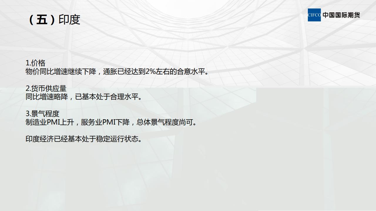 晨会(3.4):国际经济形势分析:3月份月报解读I_06.png