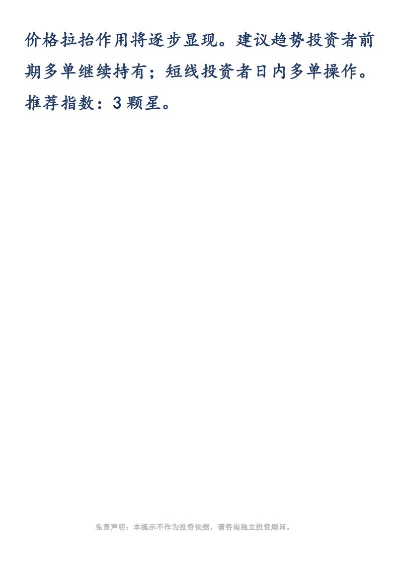 【易胜博金策略】-20190305-PVC_01.png