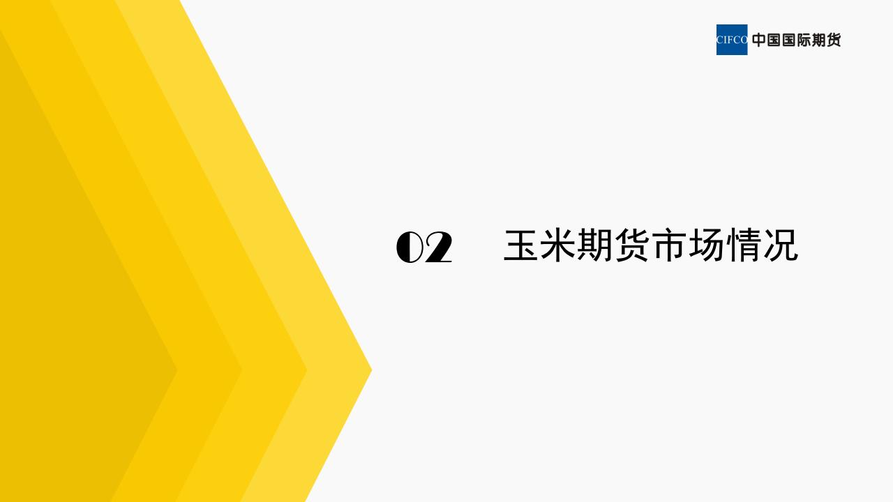 玉米期权基础知识2019.1.16(1)_10.png