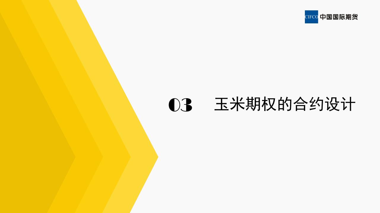 玉米期权基础知识2019.1.16(1)_18.png