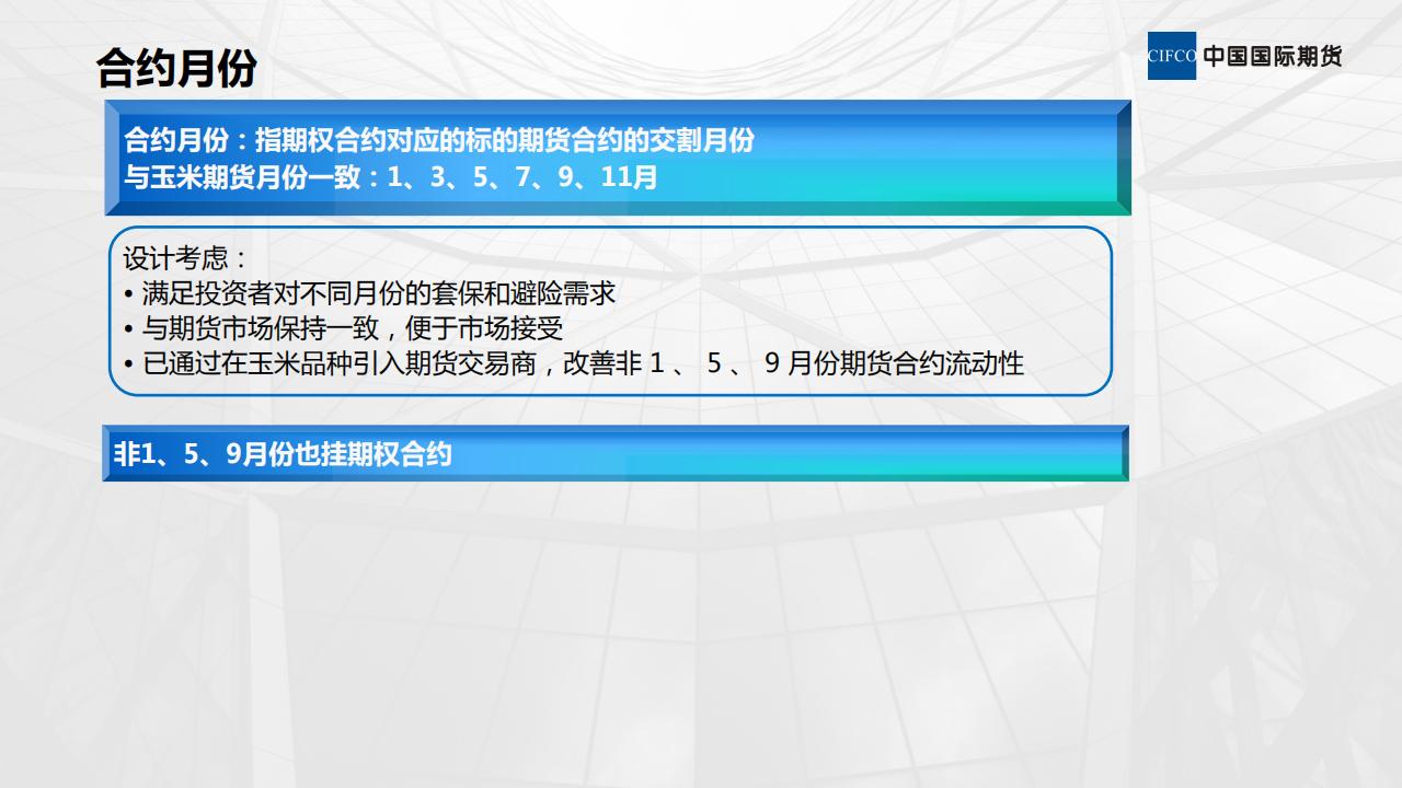 玉米期权基础知识2019.1.16(1)_24.png