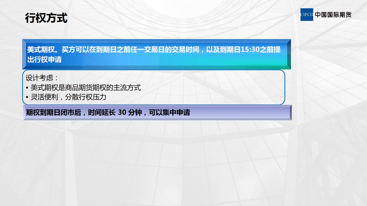 玉米期权基础知识2019.1.16(1)_29.png