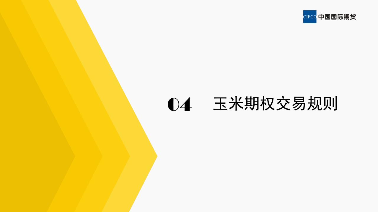 玉米期权基础知识2019.1.16(1)_30.png