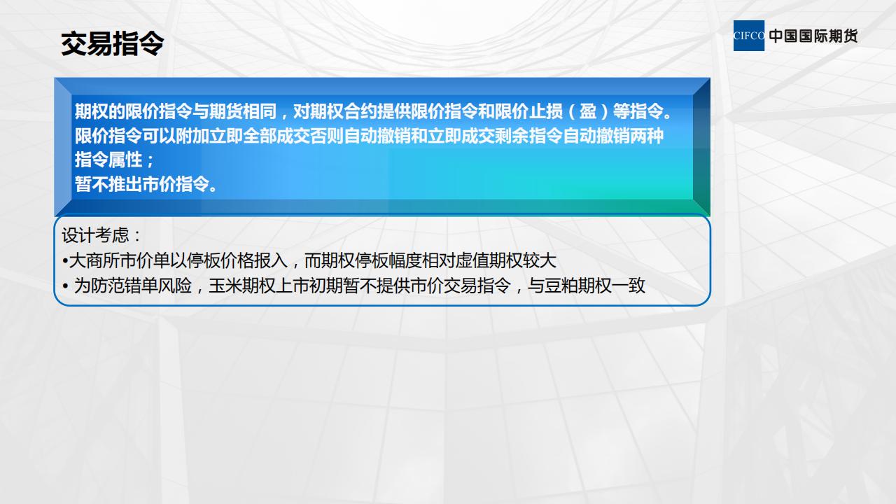 玉米期权基础知识2019.1.16(1)_35.png