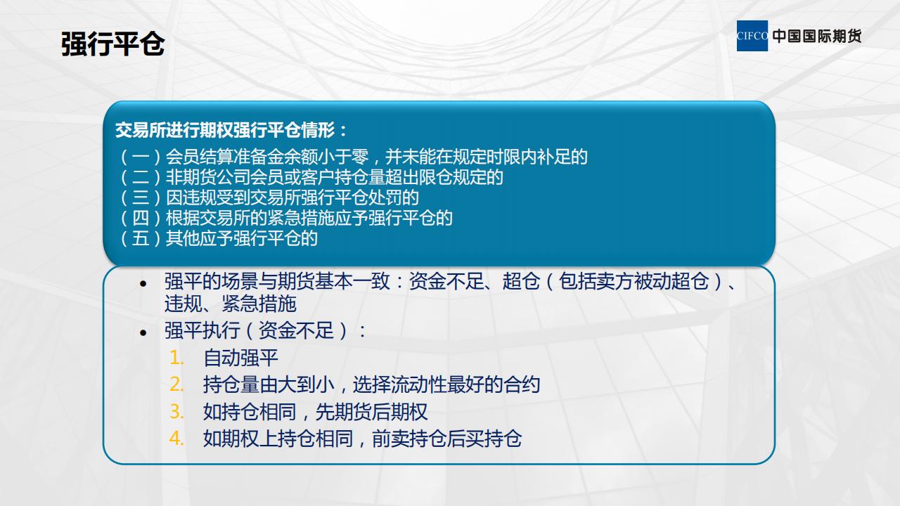 玉米期权基础知识2019.1.16(1)_45.png