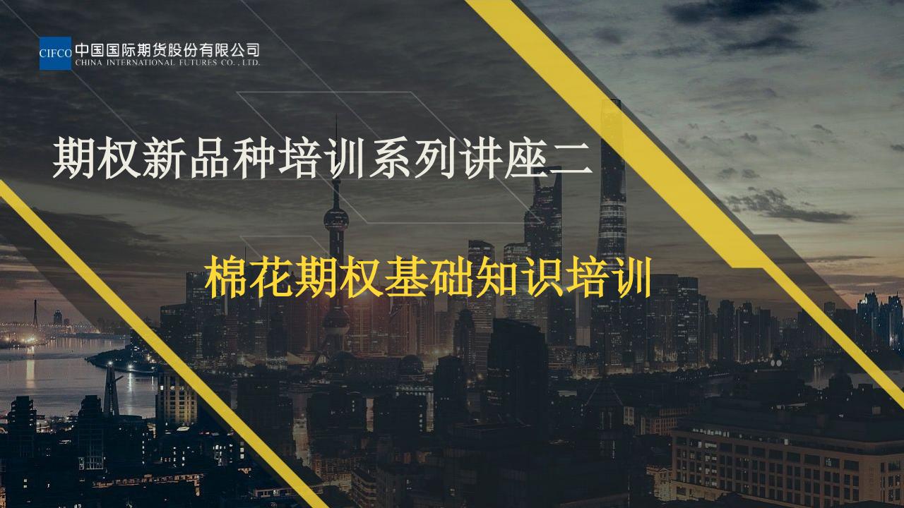 期权新品种系列2 - 棉花期权20190122(1).pdfx_00.png
