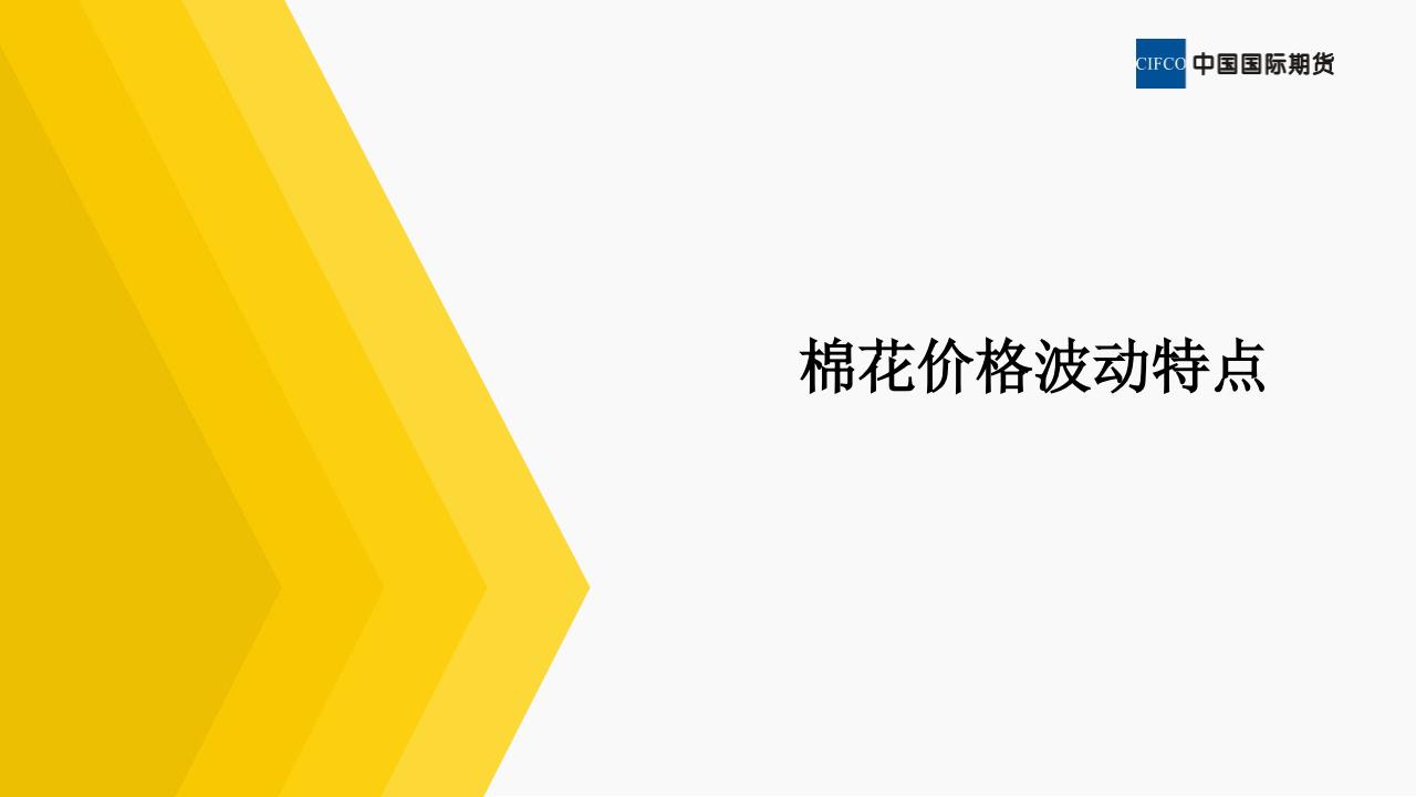 期权新品种系列2 - 棉花期权20190122(1).pdfx_02.png