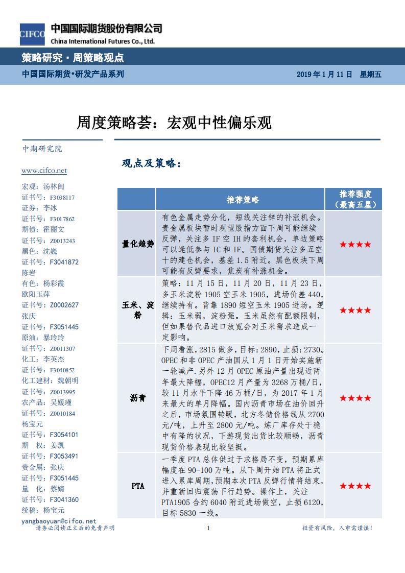 20190111-周度策略会议汇总(1)_00.png