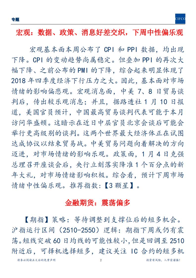 20190111-周度策略会议汇总(1)_01.png