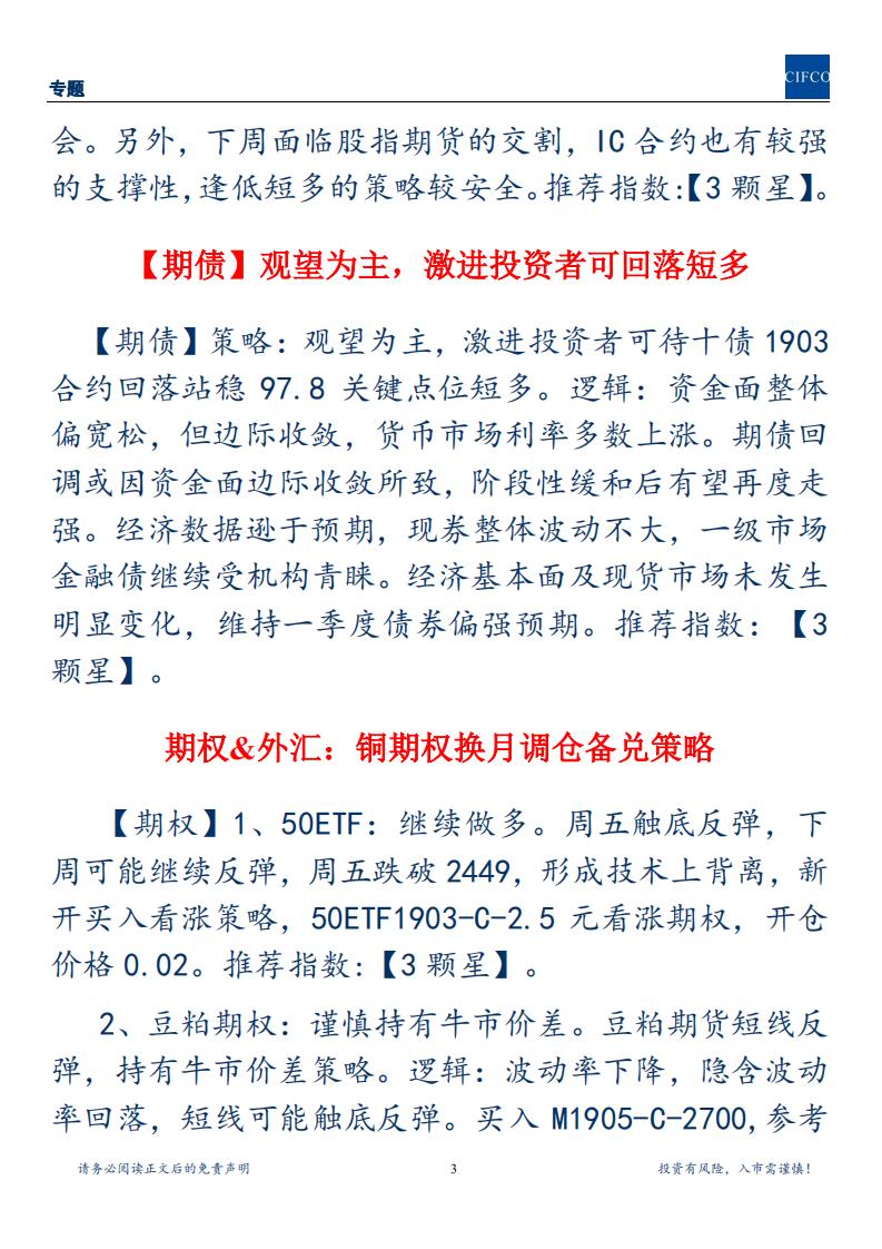 20190111-周度策略会议汇总(1)_02.png