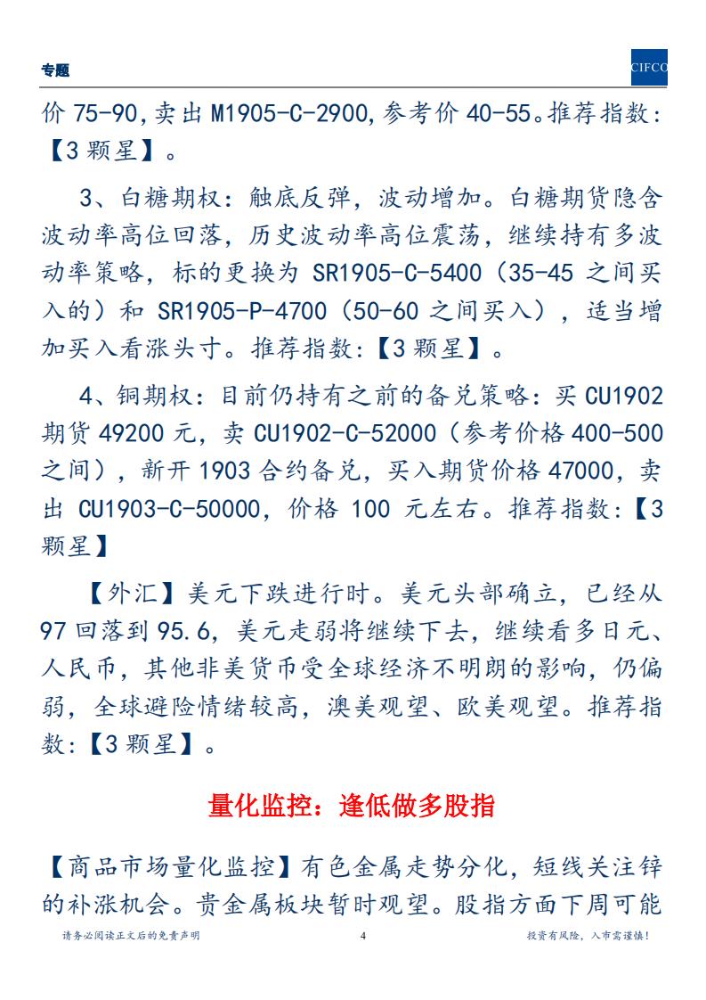 20190111-周度策略会议汇总(1)_03.png