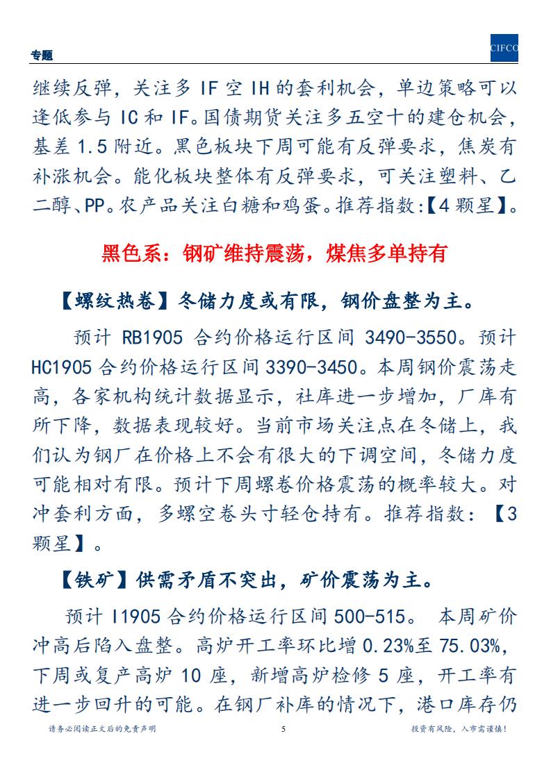 20190111-周度策略会议汇总(1)_04.png