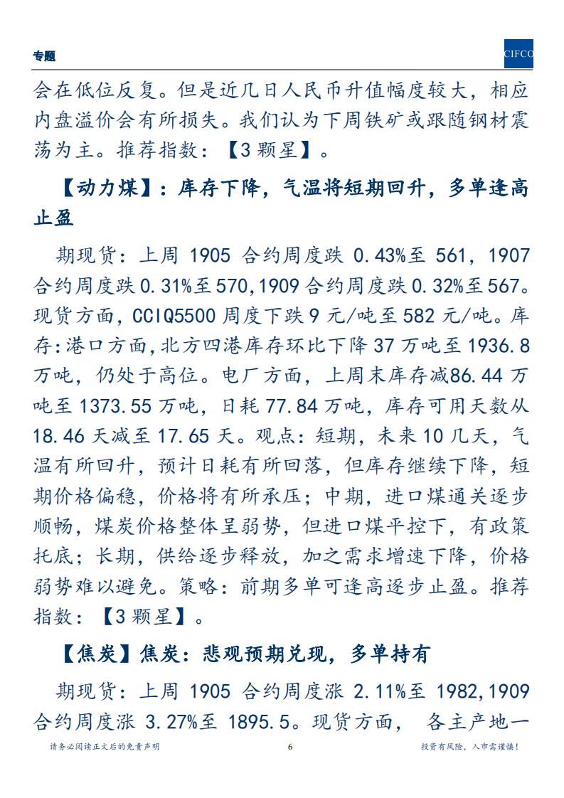 20190111-周度策略会议汇总(1)_05.png
