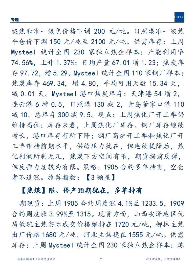 20190111-周度策略会议汇总(1)_06.png