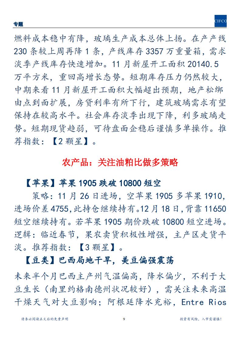 20190111-周度策略会议汇总(1)_08.png