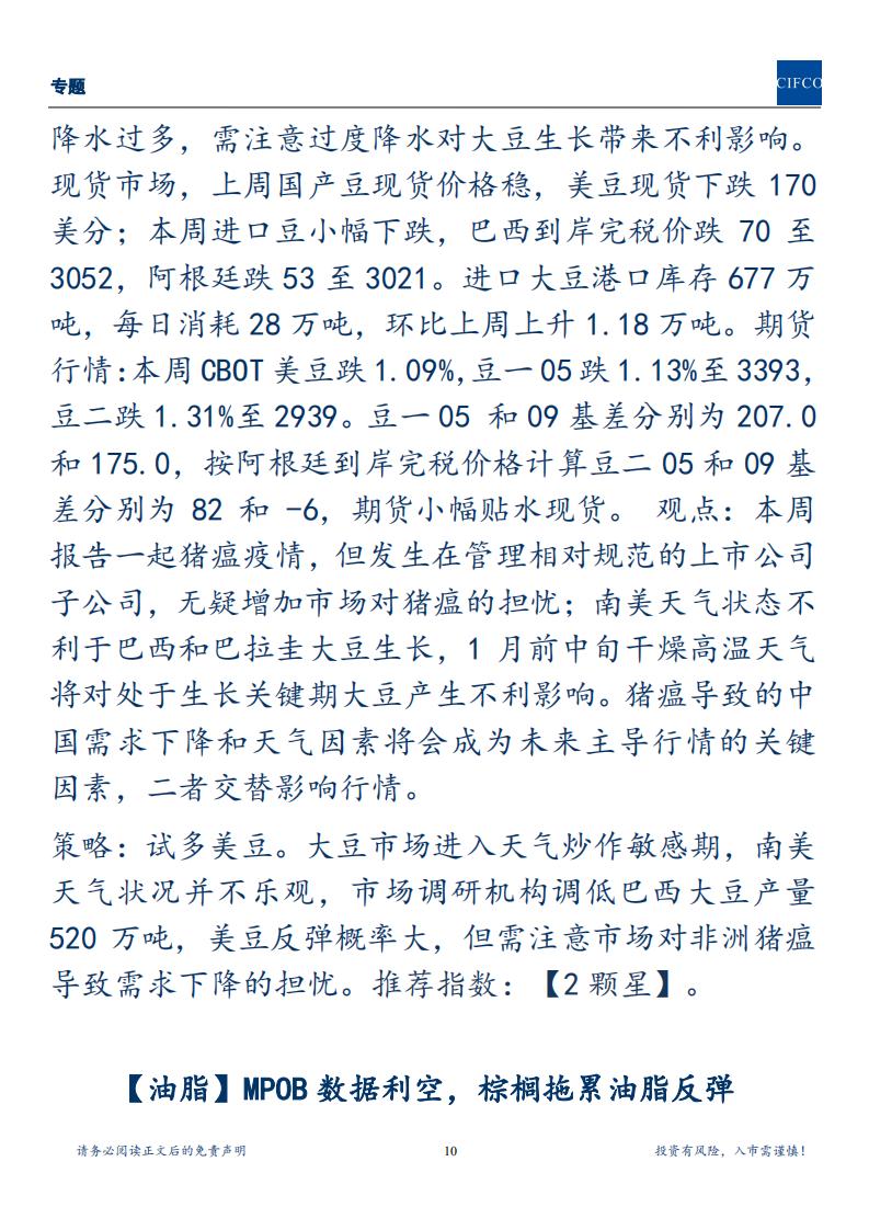 20190111-周度策略会议汇总(1)_09.png