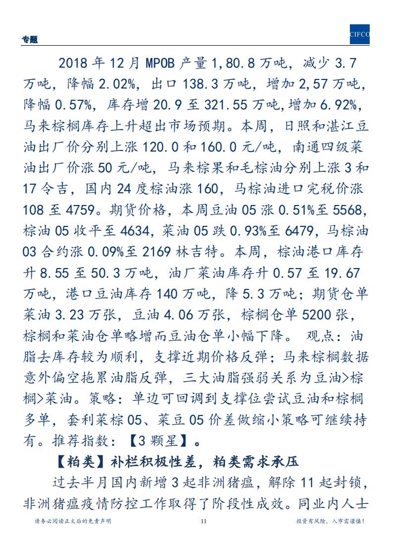 20190111-周度策略会议汇总(1)_10.png