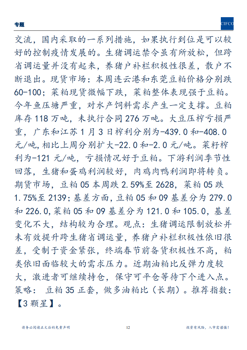 20190111-周度策略会议汇总(1)_11.png