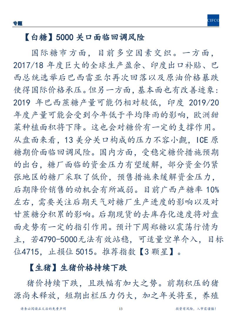 20190111-周度策略会议汇总(1)_12.png