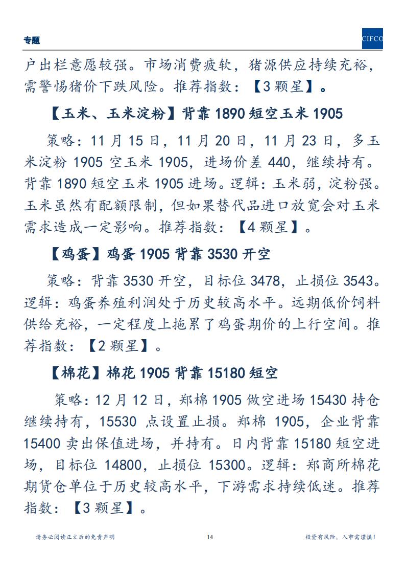 20190111-周度策略会议汇总(1)_13.png