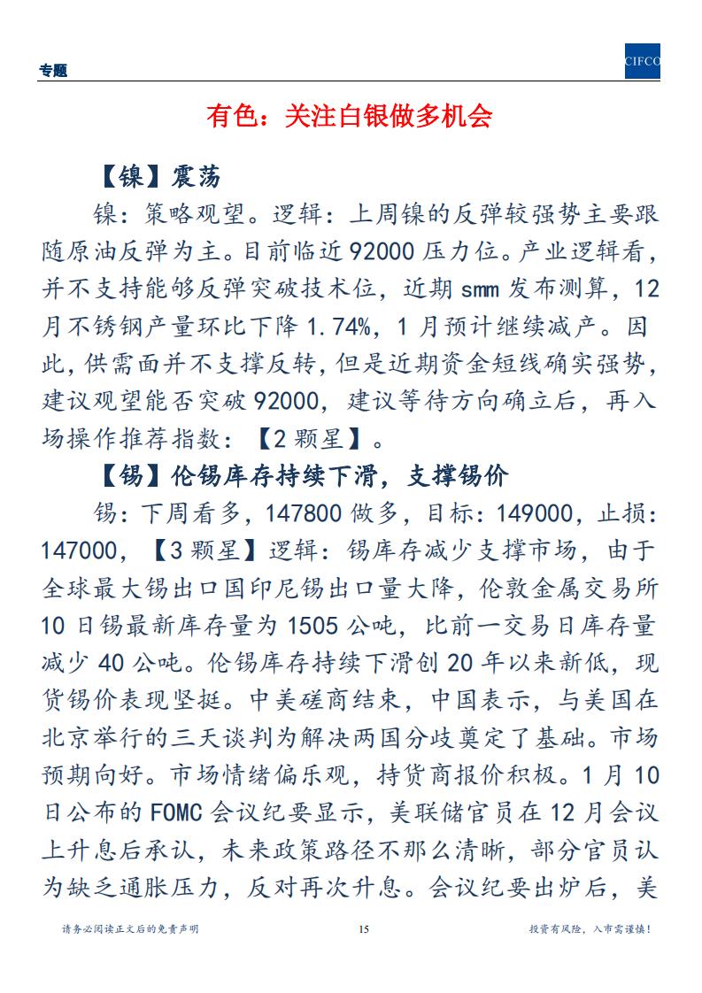 20190111-周度策略会议汇总(1)_14.png