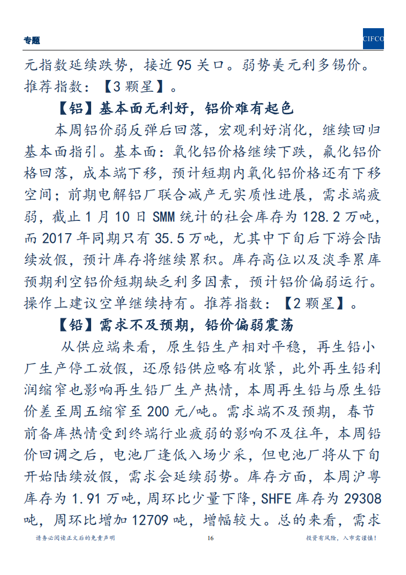 20190111-周度策略会议汇总(1)_15.png