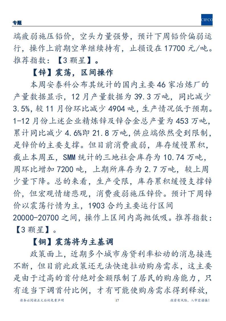 20190111-周度策略会议汇总(1)_16.png