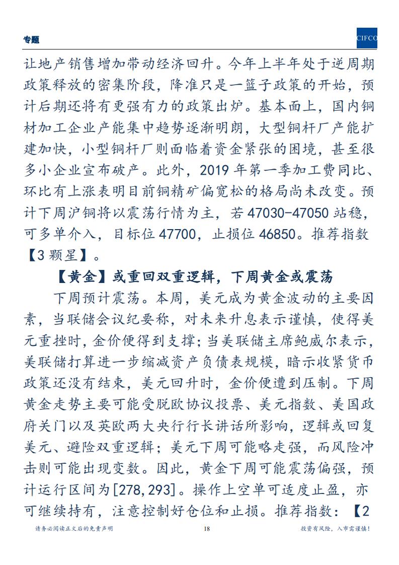 20190111-周度策略会议汇总(1)_17.png