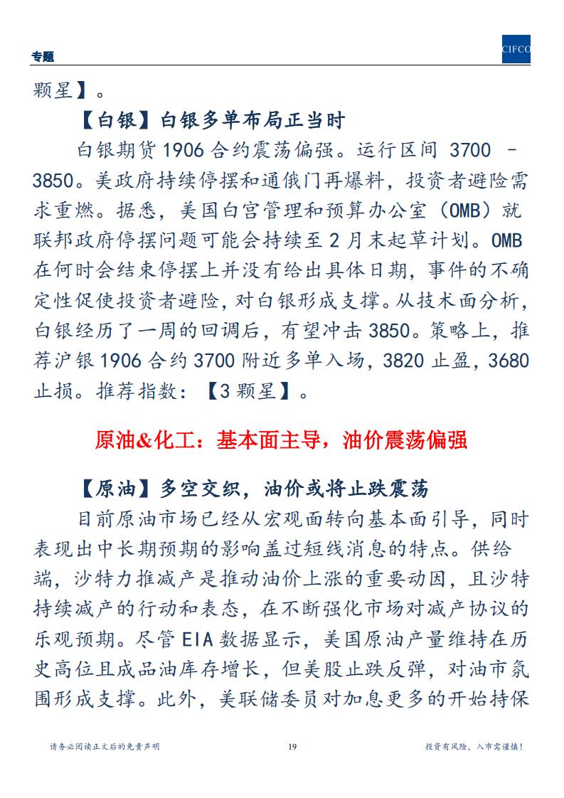 20190111-周度策略会议汇总(1)_18.png