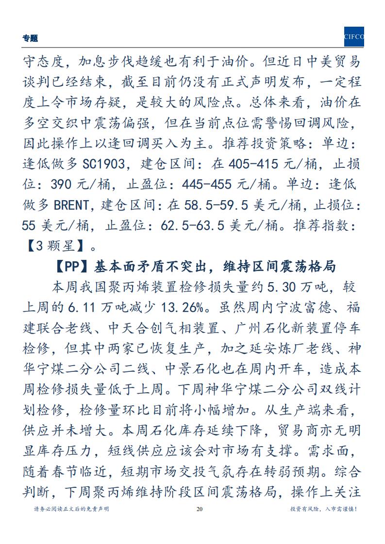 20190111-周度策略会议汇总(1)_19.png
