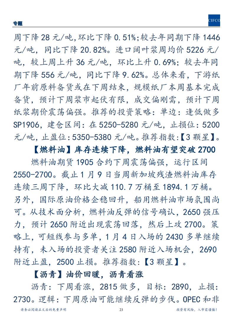 20190111-周度策略会议汇总(1)_22.png