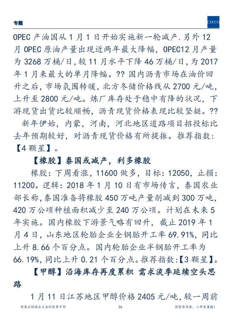 20190111-周度策略会议汇总(1)_23.png