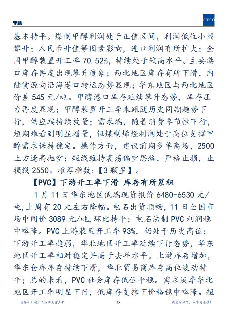 20190111-周度策略会议汇总(1)_24.png