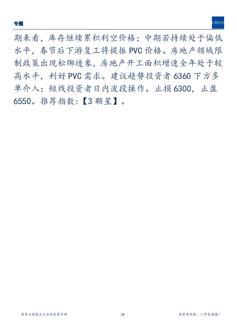 20190111-周度策略会议汇总(1)_25.png