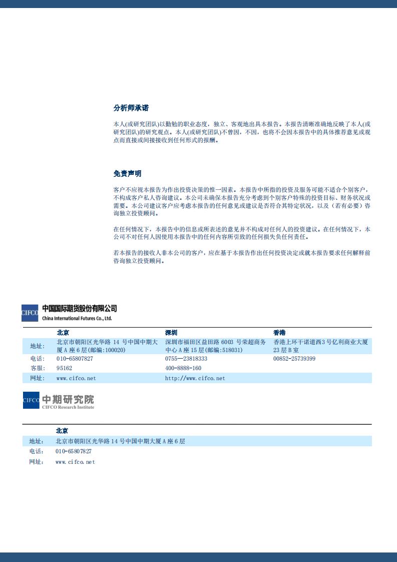 20190111-周度策略会议汇总(1)_26.png