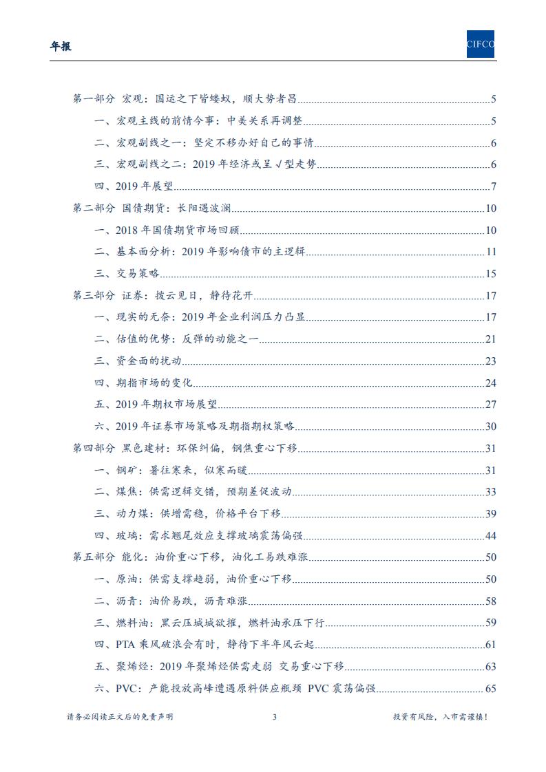 【2019年年报-简版】长期处于重要战略机遇期,配置中国核心资产进行时_02.png