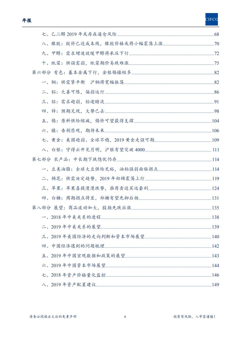 【2019年年报-简版】长期处于重要战略机遇期,配置中国核心资产进行时_03.png