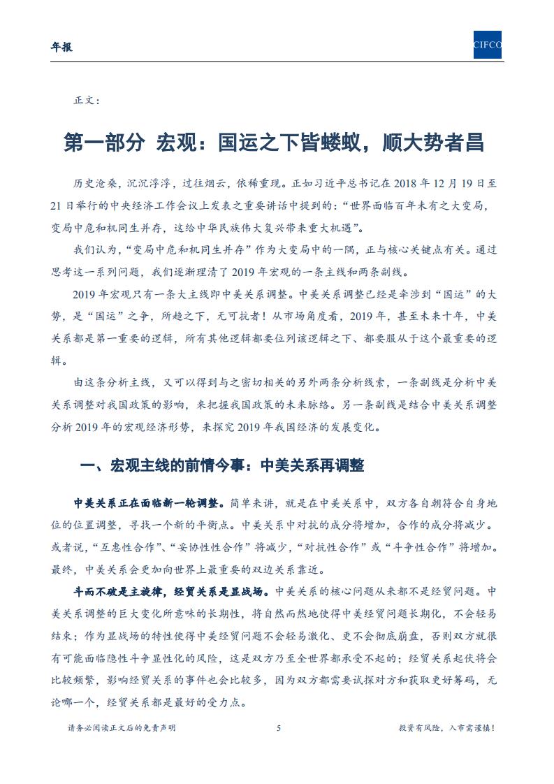 【2019年年报-简版】长期处于重要战略机遇期,配置中国核心资产进行时_04.png