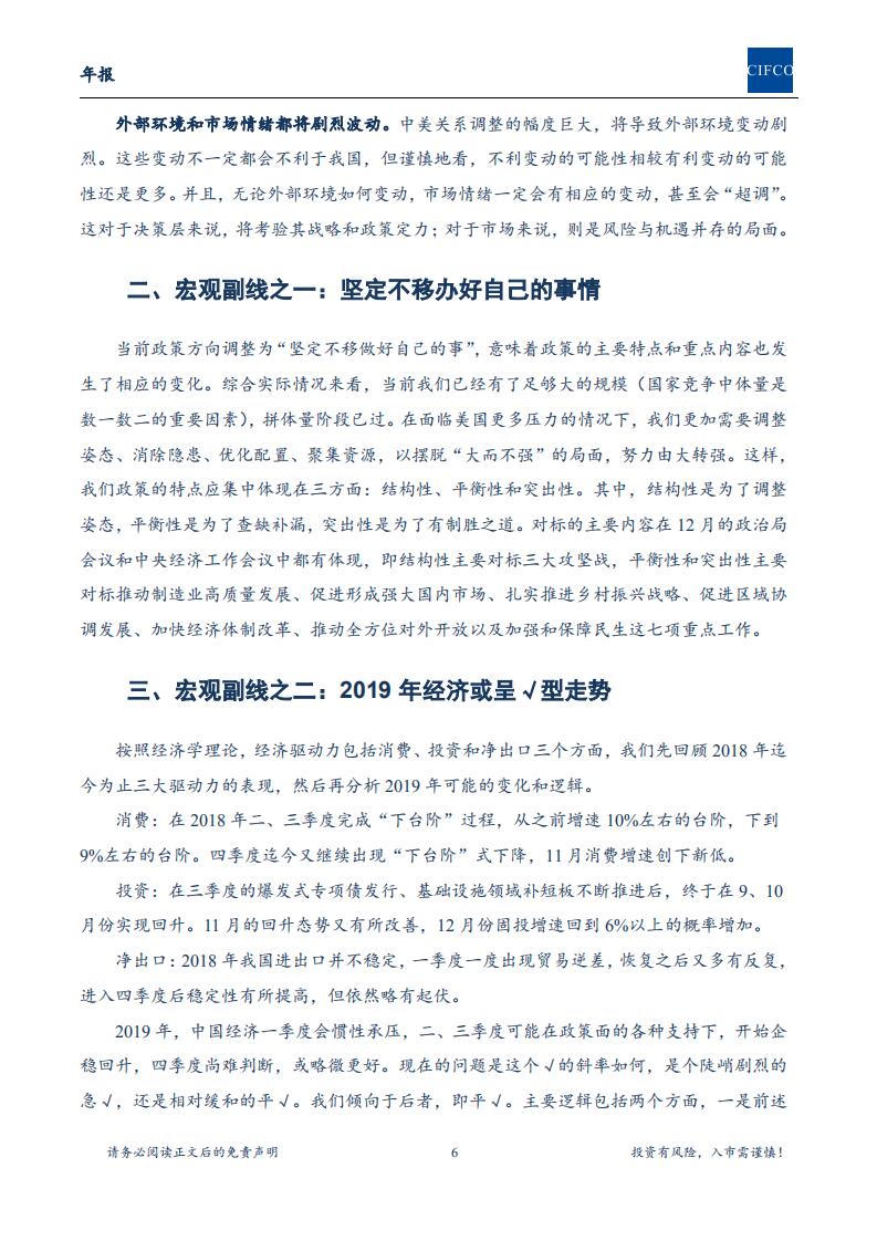 【2019年年报-简版】长期处于重要战略机遇期,配置中国核心资产进行时_05.png